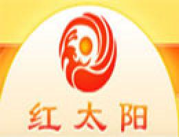 红太阳快餐有限公司