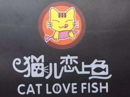 猫儿恋上鱼诚邀加盟