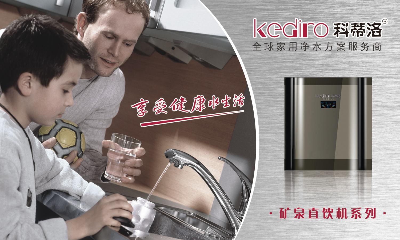 科蒂洛净水机