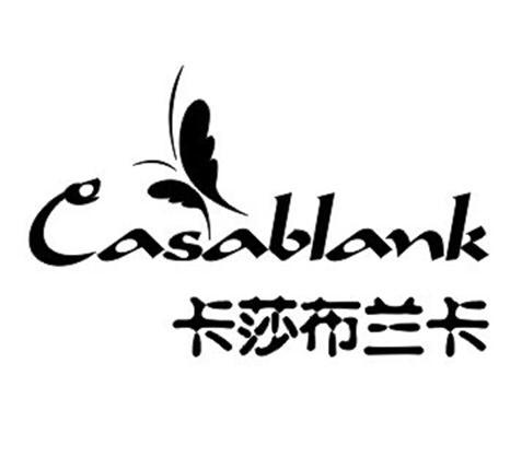 上海卡莎布兰卡有限公司加盟