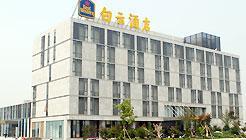天津空港白云酒店