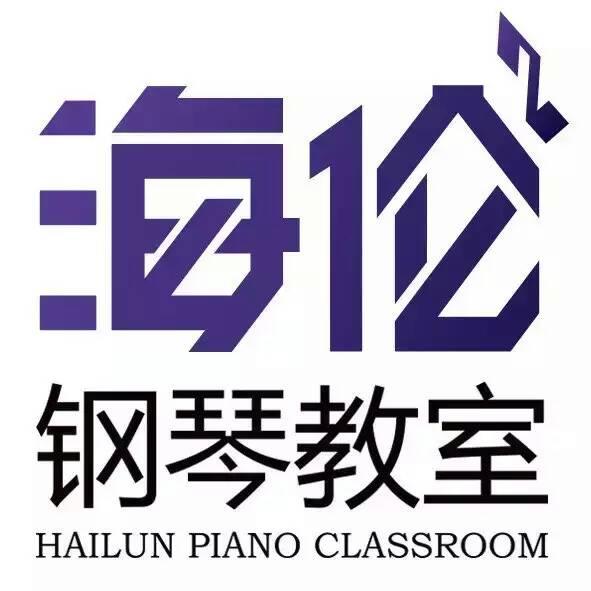 海伦钢琴诚邀加盟