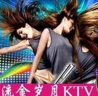 流金岁月KTV