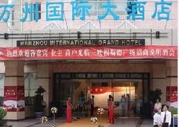 万州国际大酒店