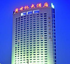 新世纪酒店