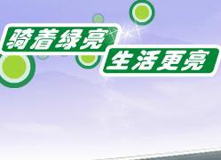 绿亮电动车