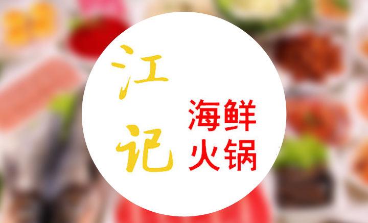 江记海鲜火锅