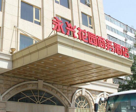永兴花园商务酒店