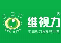 儿童视力保健