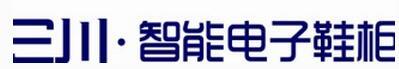 三川智能电子鞋柜加盟
