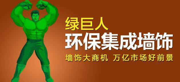 绿巨人环保集成墙饰