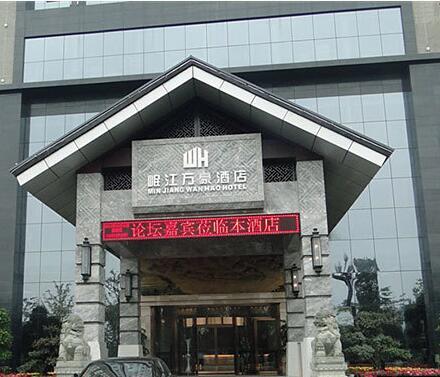 岷江饭店加盟
