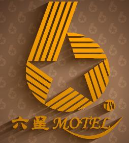 六星汽车宾馆