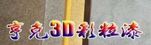 亨克3D彩粒漆诚邀加盟