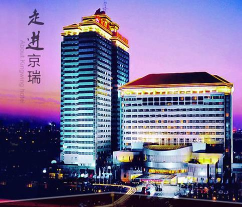 京瑞温泉国际酒店