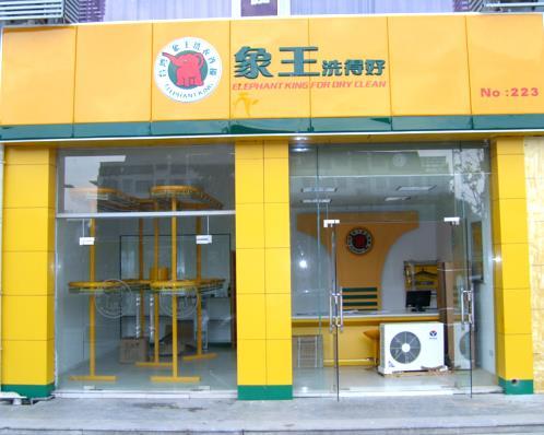 象王洗衣店加盟图片
