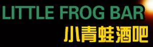 小青蛙酒吧