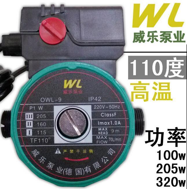 威乐循环泵