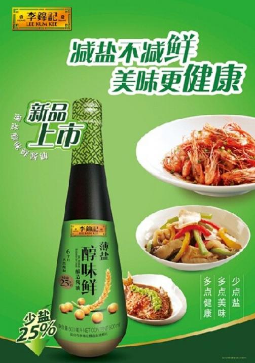 李锦记食品加盟图片