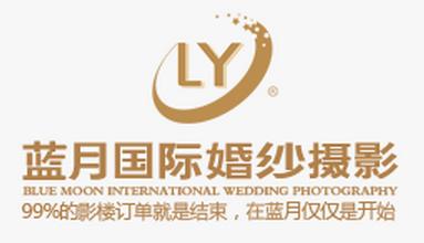 蓝月国际婚纱摄影诚邀加盟