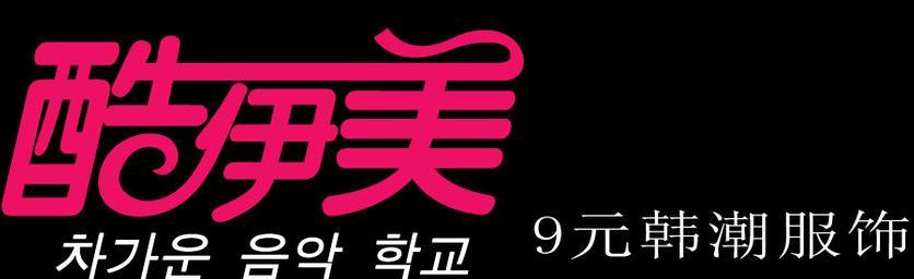 酷伊美9元韩潮服饰诚邀加盟
