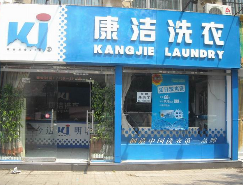 康洁洗衣连锁店加盟图片