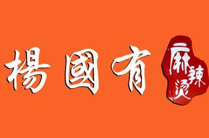 杨国有麻辣烫