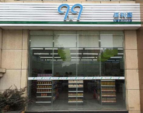 99便利店