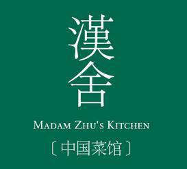 汉舍中国菜馆