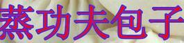 北京蒸功夫包子