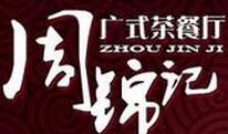 周锦记广式茶餐厅加盟