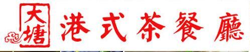 大塘广式茶餐厅加盟