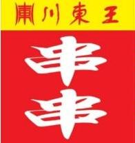 川东王大锅串串香麻辣烫