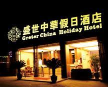 盛世中华国际酒店