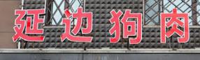 延边狗肉火锅