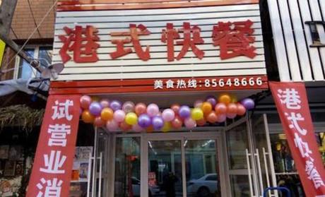 祁东港式快餐加盟