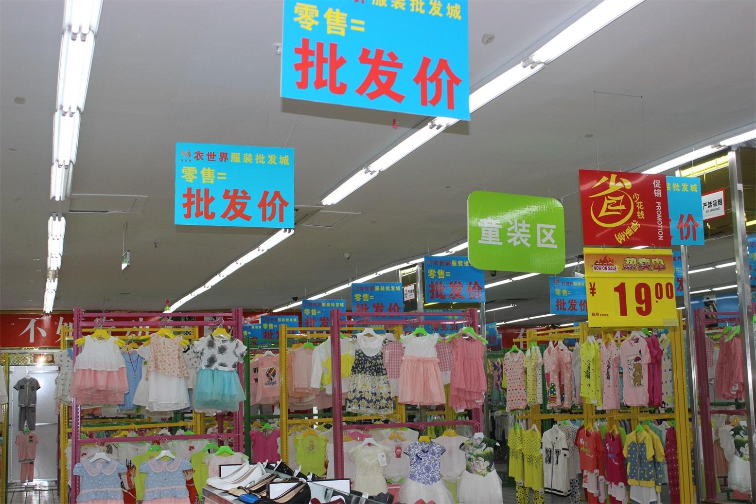 衣世界服装超市加盟