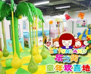 乐之翼儿童乐园加盟