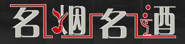 中州名烟名酒加盟