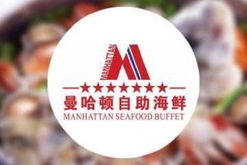 曼哈顿自助海鲜
