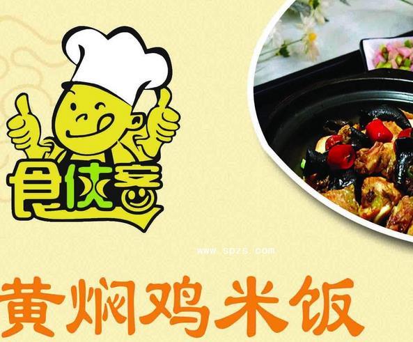 食侠客黄焖鸡米饭加盟