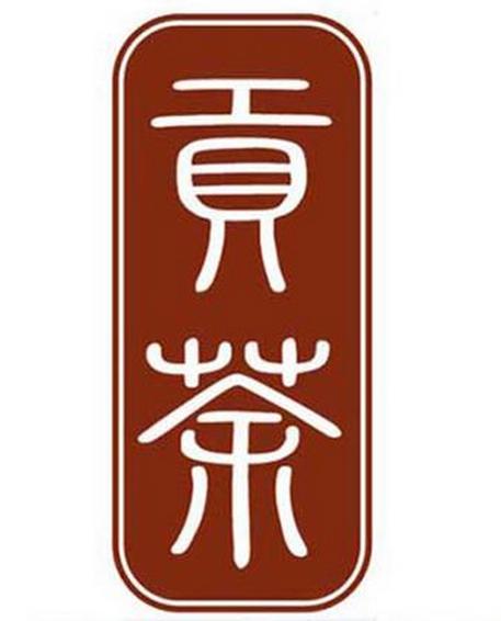 棉城贡茶加盟