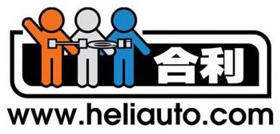 合利汽车服务加盟