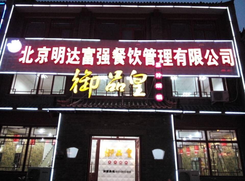 御品皇三汁焖锅诚邀加盟