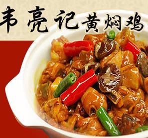 韦亮记黄焖鸡米饭加盟