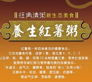 旺角清粥粥店加盟