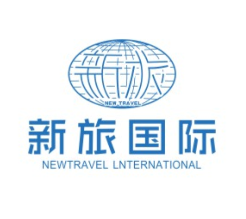 西安新旅国际旅行社有限责任公司