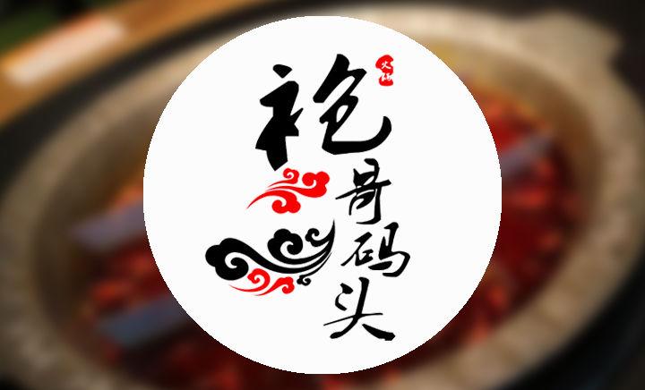 袍哥码头重庆火锅