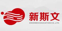 新斯文教育加盟