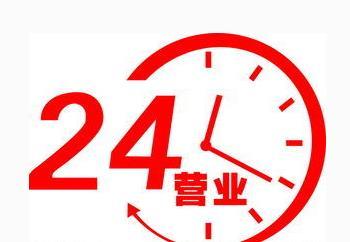 可的24小时便利店加盟